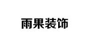 安阳市雨果装饰工程有限责任公司
