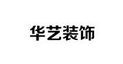 华艺建筑必威登录网址设计有限公司
