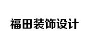 安阳市福田装饰设计有限责任公司