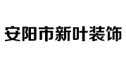 安阳市新叶装饰有限责任公司