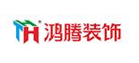 河南鸿腾建筑装饰工程有限公司