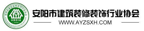 安阳市建筑装饰装修行业协会